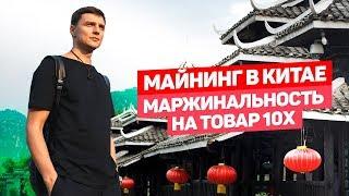 Как отбить поездку в Китай. Маржинальность на товар - 10x. Майнинг в Китае. Уроки китайского.