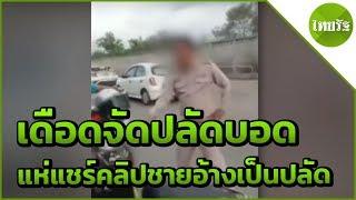 แห่แชร์คลิปชายอ้างเป็นปลัด ด่ากราดกู้ภัย | 28-05-62 | ข่าวเช้าไทยรัฐ