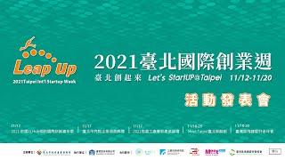 2021Taipei Int'l Startup Week圖片
