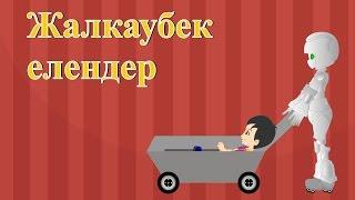 Жалқаубек   Елендер   Коллекция казахских детских песен