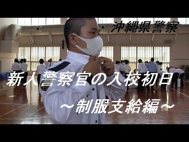 沖縄県警察官募集動画 2021(制服支給編)