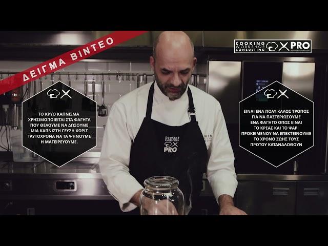Online Σεμινάρια Μαγειρικής OnLine Master Class Σεμινάριο Μαγειρικής Δημιουργική Κουζίνα με Ψάρια