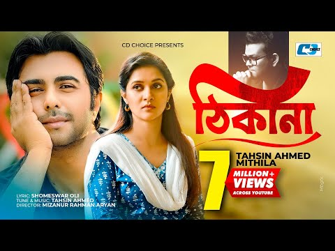 Download Thikana | Bangla New Song 2017 | Mithila | Tahsin | Apurba | Mizanur Rahman Aryan HD Mp4 3GP Video and MP3