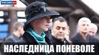 Сериал Наследница поневоле (2018) 1-8 серии фильм мелодрама на канале Россия - анонс