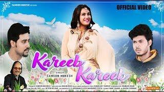 Kareeb Kareeb - Latest Hindi Romantic Song 2019 | Samson Mukesh