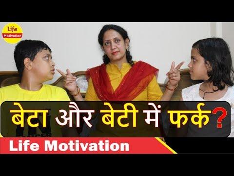 बेटी और बेटे  में फर्क ? माँ चाहिये या पैसा ?| Beti aur Bete me Phark ? | Life Motivation India