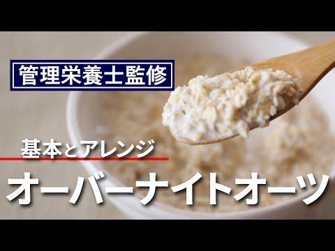 , title : 'オーバーナイトオーツ 基本レシピ ( 管理栄養士監修 ) 朝も食物繊維 で お腹スッキリ 腹もち良し 優秀 オートミール