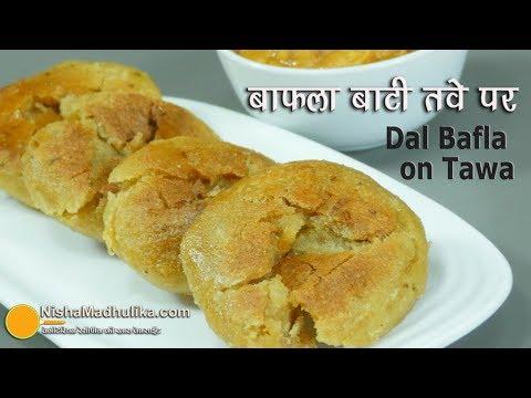 Dal Bafla Recipe । बाफले तवे पर बनायें । How to make Bafla Bati on Tawa