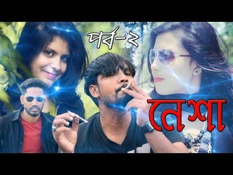 Nesha Part-2 || নেশা || Bangla New Short Film 2018 || hard touchy short film || By DCP TV ||