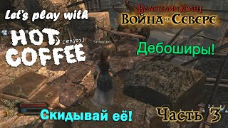 TLotR:WitN - часть 3 [Let's play with H[e]C]