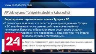 <p>В интервью газете Bild am Sonntag политик подчеркнул, что  в ЕС необходимо решить, какие именно экономические санкции можно использовать в отношении Турции .</p>  <p> </p>  <p>Руководитель Европарламента Мартин Шульц высказал мнение