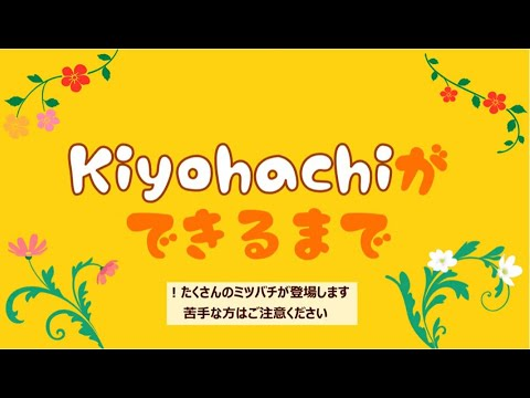 , title : '清瀬市役所産はちみつ「Kiyohachi」ができるまで