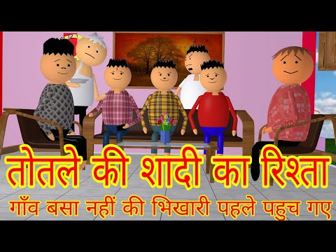 Download TOTLE KI SHADI  - LAUGHING CORNER HD Mp4 3GP Video and MP3