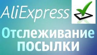 Как отследить посылку с Алиэкспресс? / Отслеживание посылок с AliExpress #4
