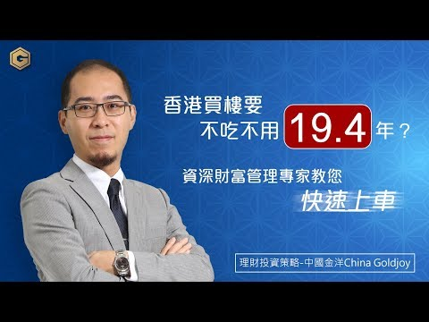 《財經視野:香港買樓要不吃不喝19.4年?專家教您快速上車》中國金洋財富管理總監 沈俊威