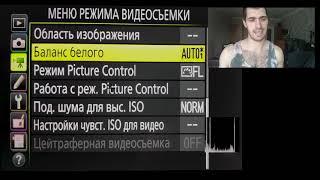 Как правильно настроить камеру Никон на примере Nikon d750