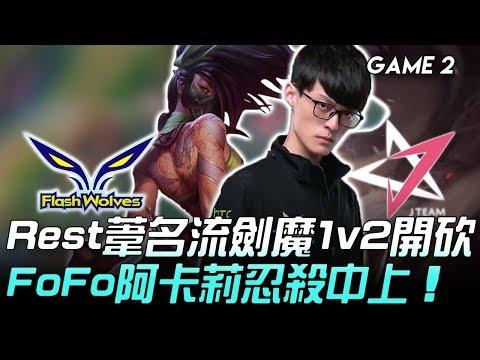 FW vs JT Rest葦名流劍魔1v2開砍 FoFo阿卡莉忍殺中上!Game 2