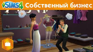 The Sims 4 На работу! – Собственный бизнес – Официальное видео