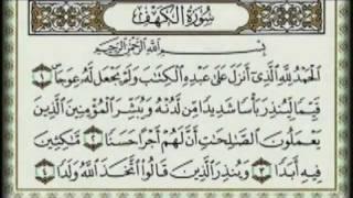 Sura El-Kehf (Pećina) Emocionalno Učenje,سورة الكهف