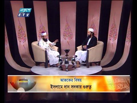Islami Jiggasha || ইসলামী জিজ্ঞাসা || 08 January 2021 || ETV Religion