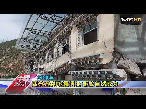 強震9年後重生 玉樹護生態 拚觀光 中國進行式 20190707