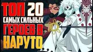 ТОП 20 самых СИЛЬНЫХ героев аниме НАРУТО