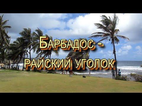 Барбадос -  райский уголок