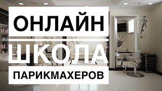 Онлайн обучение парикмахеров. Парикмахер с нуля онлайн. Онлайн школа Артема Любимова.