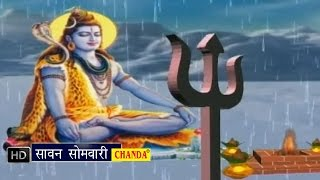 Sawan Somwari || सावन सोमवारी || Bhojpuri Kawar Shiv Bhajan - Download this Video in MP3, M4A, WEBM, MP4, 3GP
