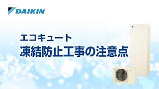 エコキュート据付工事 凍結防止工事