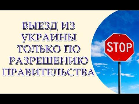 Выезд из Украины только по разрешению правительства. Платный проезд через границу