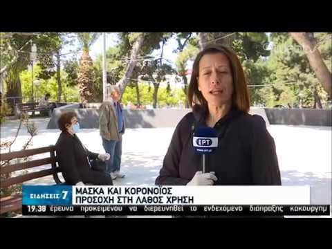 Μάσκα και Κορονοϊός : Προσοχή στη λάθος χρήση   24/04/2020   ΕΡΤ