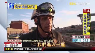 宛如末日!義大利大橋突斷裂 30車墜落釀35死