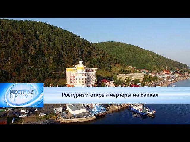 Ростуризм открыл чартеры на Байкал