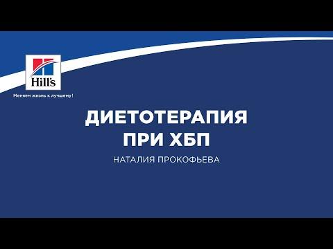 """Вебинар на тему: """"Диетотерапия при ХБП"""". Лектор - Наталия Прокофьева."""