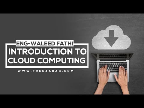‪Introduction to Cloud Computing (AZURE & AWS) By Eng-Waleed Fathi | Arabic‬‏
