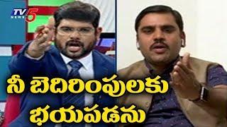 నీ బెదిరింపులకు భయపడను..! | Fight Between TV5 Murthy And Vishnuvardhan Reddy | TV5 News
