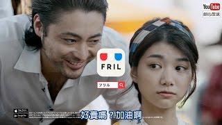 日本CM山田孝之變身收數專員似哪一部電影的角色?中字