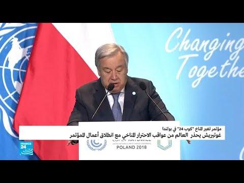 العرب اليوم - الأمم المتحدة تُحذر العالم من عواقب الاحترار المناخي