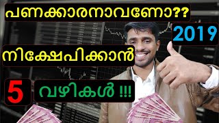 5 BEST WAYS to INVEST YOUR MONEY for HIGHER RETURNS in INDIA in 2020| MALAYALAM