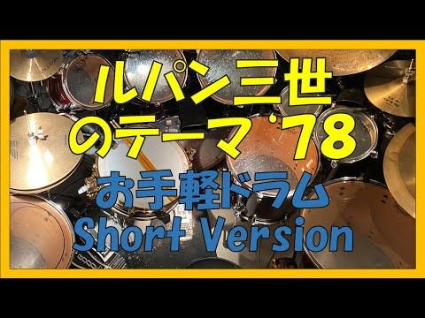 ルパン三世のテーマ'78 - ルパン三世 (【お手軽ドラムShort Ver.】) by しまりんまーけっとyoutube thumbnail image