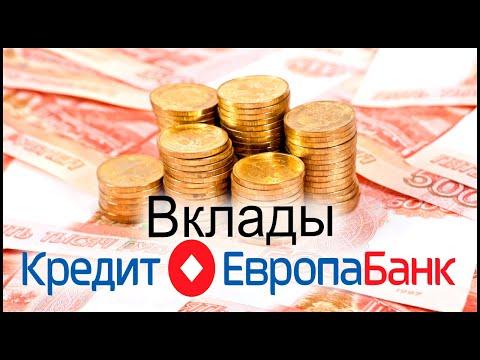 Вклады для физических лиц в Кредит Европа Банке
