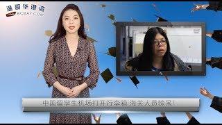 中国留学生机场打开行李箱 海关人员惊呆      加拿大中国留学生毒杀室友 将于今日宣判(《留学生播报》20181102)