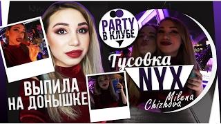 На Донышке Выпила / Вечеринка NYX / Party в клубе VLOG