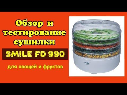 Сушилка SMILE FD 990 для Овощей и Фруктов / Elena Pero