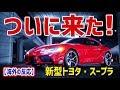 【海外の反応】衝撃!!新型トヨタ・スープラがついに初公開!海外メディア「その輝かしい姿をご覧あれ」「そのルックスは素晴らしいの一言」