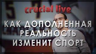 Как дополненная реальность изменит спорт - Крис Клюве (TEDxTalks на русском)