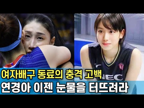 [유튜브] 여자배구 김연경이 결국 오열하다