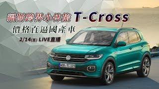 福斯跨界小休旅T-Cross 價格直逼國產車