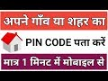 How to find PIN CODE for your village or city || By Sarkari Yojana